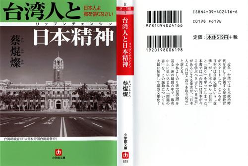 旧)紺碧の海:「台湾人と日本精神...