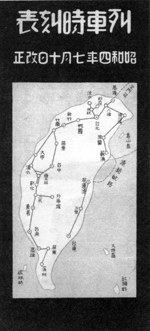 台湾総督府鉄道・淡水線 (淡水)